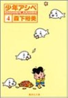 少年アシベ 4 (集英社文庫(コミック版))