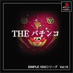 SIMPLE1500シリーズ Vol.15 THE パチンコ