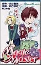 マジック・マスター (8) (ガンガンコミックス)