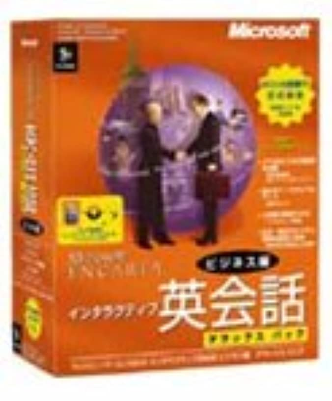想定する嵐クアッガMicrosoft Encarta インタラクティブ英会話 ビジネス編 デラックスパック