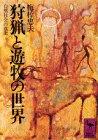 狩猟と遊牧の世界―自然社会の進化 (講談社学術文庫 24)