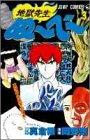 地獄先生ぬーべー 3 (ジャンプコミックス)