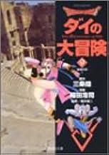 DRAGON QUEST―ダイの大冒険― 9 (集英社文庫(コミック版))