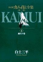 カムイ伝全集 第一部 (1) (ビッグコミックススペシャル)の詳細を見る
