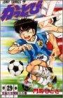 かっとび一斗 第29巻 (ジャンプコミックス)
