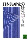 日本共産党の研究(二) (講談社文庫)