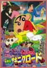映画クレヨンしんちゃん 嵐を呼ぶ栄光のヤキニクロード [DVD] image