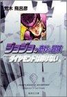 ジョジョの奇妙な冒険 21 Part4 ダイヤモンドは砕けない 4 (集英社文庫(コミック版))
