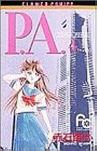 P.A.(プライベートアクトレス) (4) (プチコミフラワーコミックス)