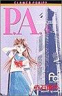 P.A.(プライベートアクトレス) (4) (フラワーコミックス)