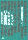 ちょっとものしりな日本語用例2000 (講談社プラスアルファ文庫)
