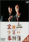 金田一少年の事件簿 VOL.1(ディレクターズカット)[DVD]