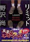 リミット (講談社文庫)