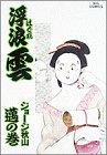 浮浪雲: 邁の巻 (45) (ビッグコミックス) - ジョージ秋山
