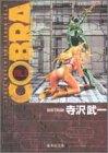 Cobra―Space adventure (2) (集英社文庫―コミック版)