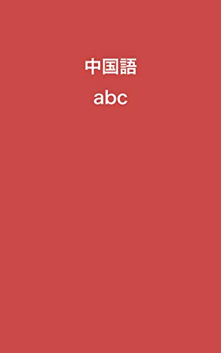 Chinese/abc (Japanese Edition)