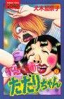 不思議のたたりちゃん 7 (講談社コミックスフレンド)の詳細を見る