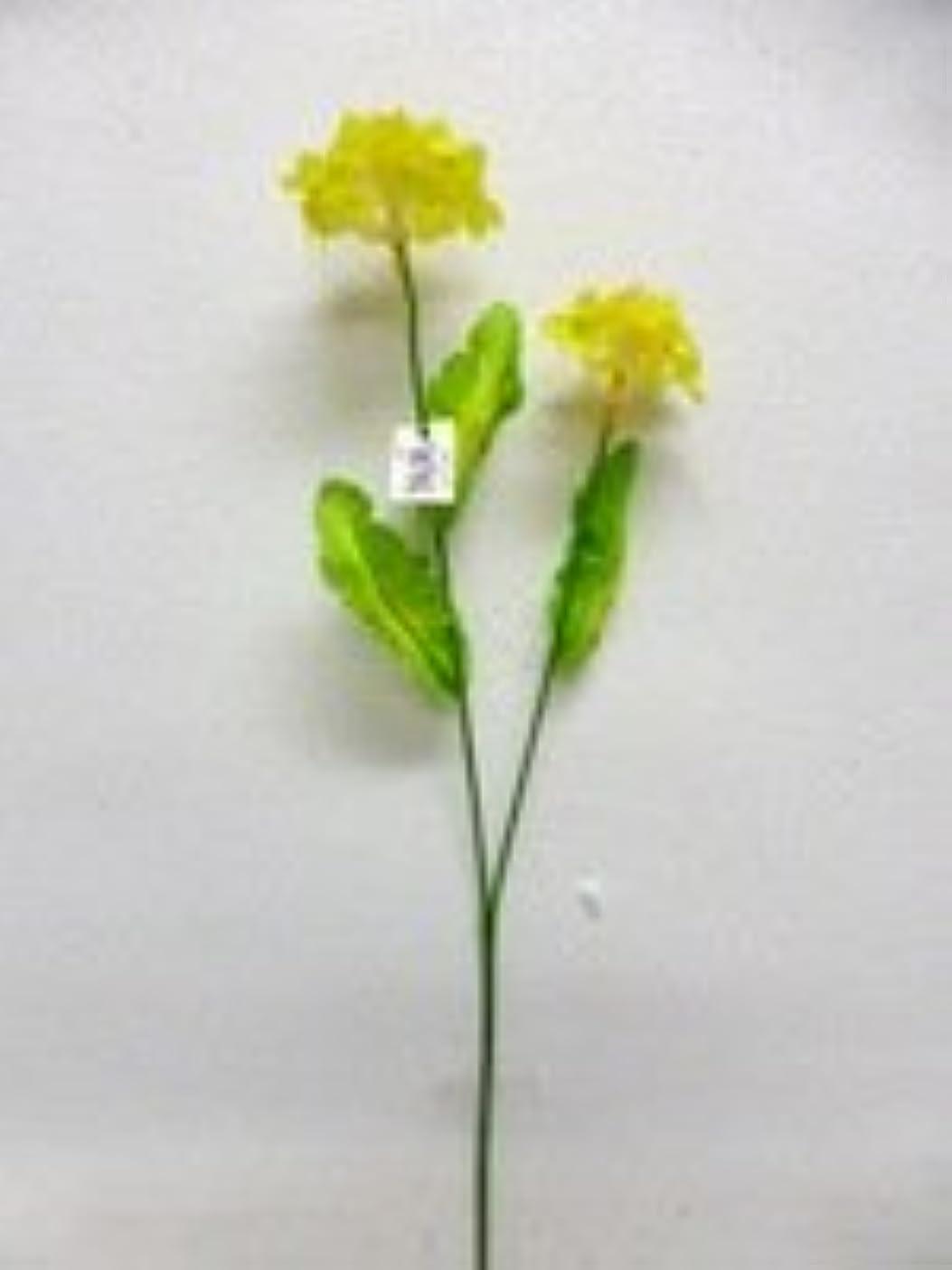 真似る運動する証書菜の花 造花 シルクフラワー fs-5001
