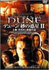 デューン/砂の惑星 II 上巻:示されし黄金の道 [DVD]
