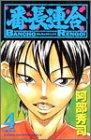 番長連合 第4巻 (少年チャンピオン・コミックス)
