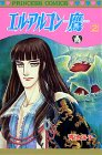 エル・アルコン-鷹- (2) (Princess comics) - 青池 保子