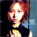Fairy tale ~my last teenage wish~ 歌詞