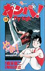 ガンバ! Fly high (14) (少年サンデーコミックス)