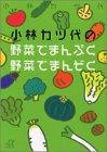 小林カツ代の野菜でまんぷく野菜でまんぞく (講談社プラスアルファ文庫)の詳細を見る
