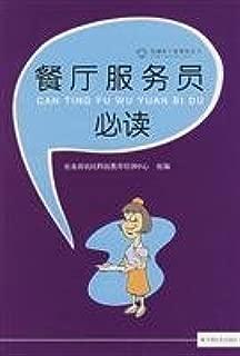 restaurant waiter reading(Chinese Edition)