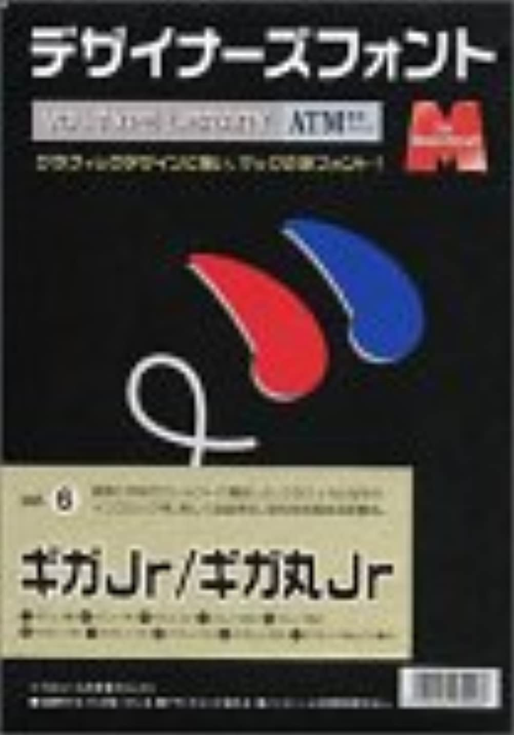 適応的聖なる絶対にデザイナーズフォント Vol.6 ギガJr/ギガ丸Jr