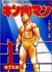 キン肉マン (12) (ジャンプコミックスセレクション)
