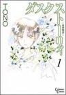ダスク ストーリィ 1 (クリムゾンコミックス)