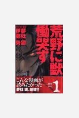 荒野に獣 慟哭す(1) (マガジンZKC) コミック