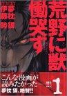 荒野に獣 慟哭す(1) (マガジンZKC)