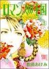 ロマンスの王国 3 (ぶーけコミックスワイド版)