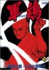 軍鶏 5 (アクションコミックス)の詳細を見る