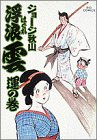 浮浪雲: 運の巻 (20) (ビッグコミックス) - ジョージ秋山