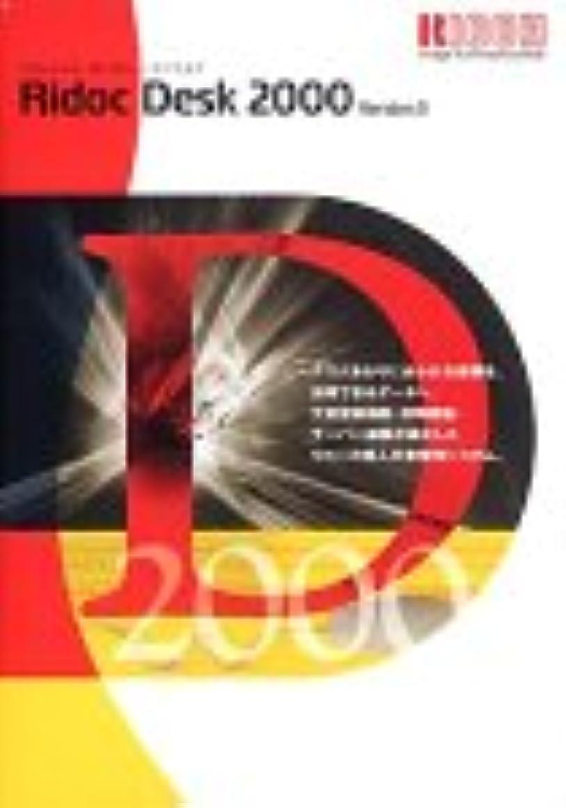 薄いマティス色合いRidoc Desk 2000 Version 3