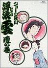 浮浪雲: 遭の巻 (10) (ビッグコミックス) - ジョージ秋山