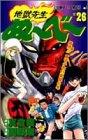 地獄先生ぬーべー 26 (ジャンプコミックス)