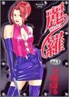 麗羅 3 (ヤングジャンプコミックス)