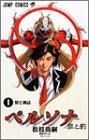 ペルソナ 1―罪と罰 (ジャンプコミックス)