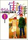 宙舞 ―そらん―: 特別な関係 (1) (ビッグコミックス)の詳細を見る