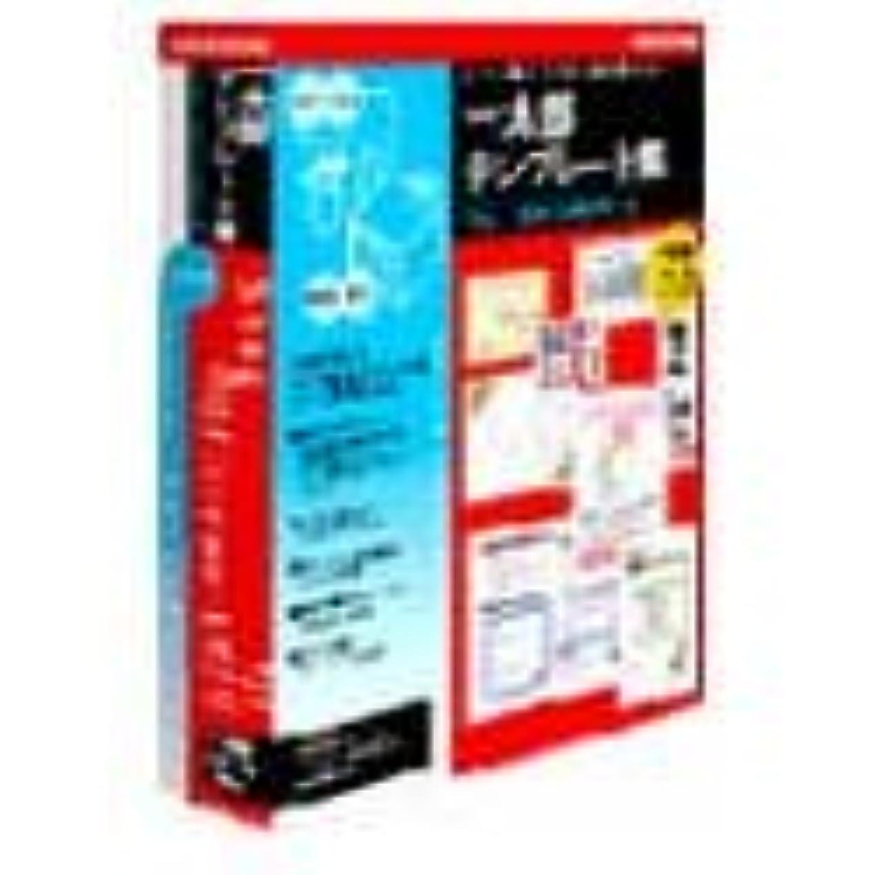ネックレスに渡ってオーバーフロー一太郎テンプレート集 Vol.2 店舗&事務所編