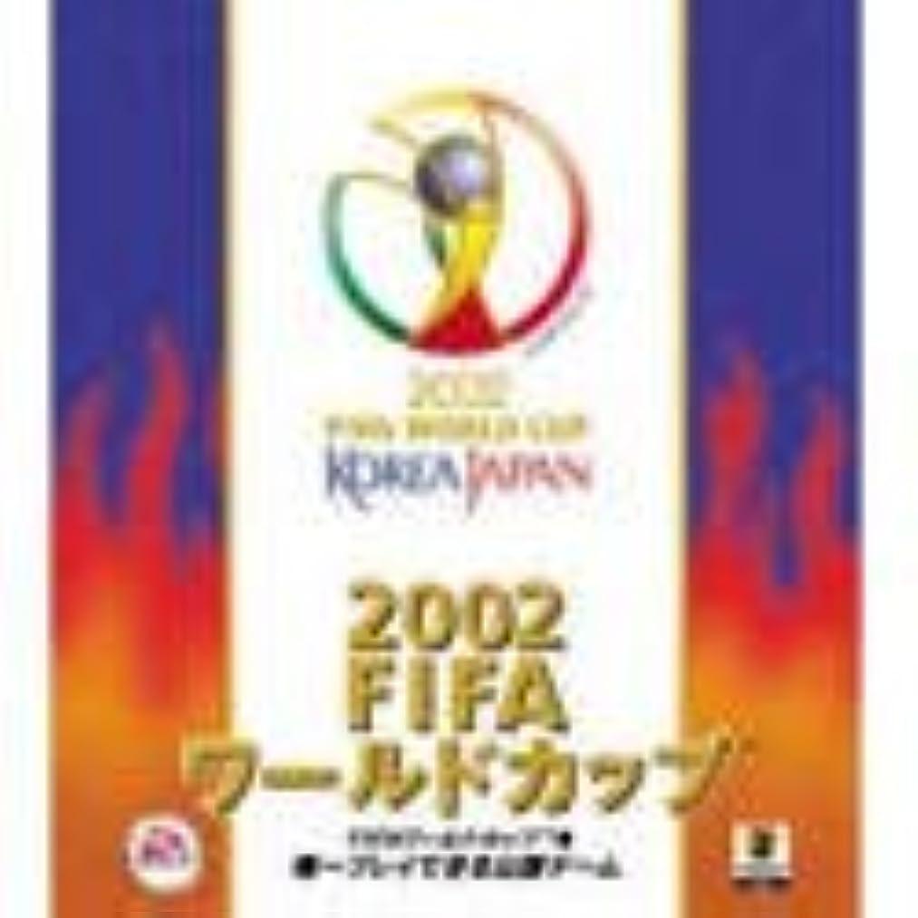 登山家いま麻酔薬2002 FIFA ワールドカップ(TM)
