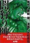 闇狩り師 2 (マガジンZコミックス)