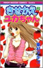 きせかえユカちゃん 2 (りぼんマスコットコミックス)