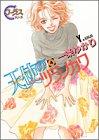天使のツラノカワ 4 (YOUNG YOUコミックス)