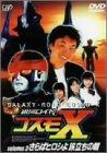 銀河ロイド コスモX(3) さらばヒロシよ!旅立ちの朝 [DVD]