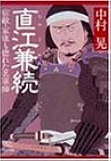 直江兼続—宿敵・家康も惚れた名軍師 (PHP文庫)
